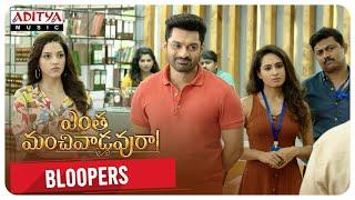 Entha Manchivaadavuraa Bloopers | Kalyan Ram | Mehreen | Gopi Sundar - ADITYAMUSIC