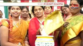 Paritala Sunitha Starts Sankranti Celebrations in Anantapur | CVR News - CVRNEWSOFFICIAL