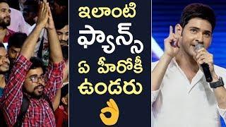 Mahesh Babu Emotional Speech Like Never Before | Spyder Pre Release Event | TFPC - TFPC