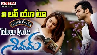 "I Love You Too Full Song With Telugu Lyrics ||""మా పాట మీ నోట""