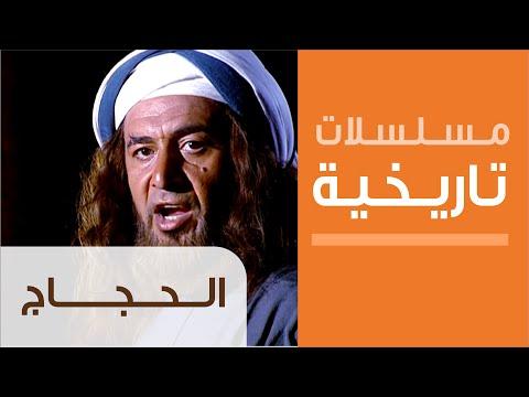 الحجاج - الحلقة  الاولى - عربي تيوب