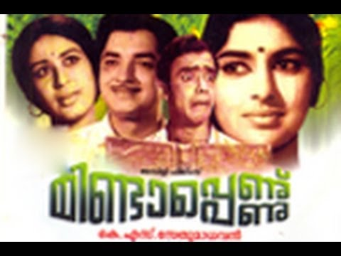 Mindapennu 1970: Full Length Malayalam Movie