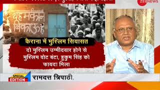 Taal Thok Ke: What will decide the fate of Kairana- 'Ganna or Jinnah'? Watch debate - ZEENEWS