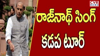 Central Minister Rajnath Singh Visits Kadapa District Today | Attend in BJP Activists Meeting | CVR - CVRNEWSOFFICIAL