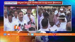 Mahakutami Will Wins In Telangana Assembly Elections | Minister Kalva Srinivasulu | iNews - INEWS