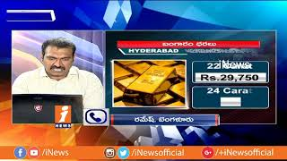 Stock Markets Trade Profit Mode | RBI Board Meeting Today | Money Mney (19-11-2018) | iNews - INEWS