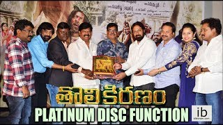 Tholi Kiranam platinum disc function - idlebrain.com - IDLEBRAINLIVE