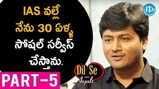 Krishna Teja IAS Exclusive Interview Part #5 || Dil Se With Anjali #105 - IDREAMMOVIES