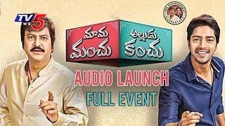 Mama Manchu Alludu Kanchu Audio Launch – Live