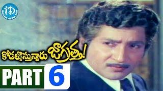 Kodallu Vasthunnaru Jagratta Full Movie Part 6 || Shoban Babu, Sharada || K Subba Rao || Satyam - IDREAMMOVIES