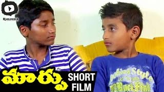 Maarpu Latest Telugu Short Film | 2016 Best Social Message Telugu Short Films | Khelpedia - YOUTUBE