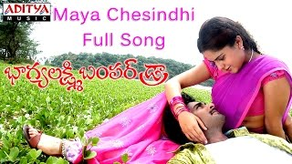 Maya Chesindhi Full Song || Bhaghya Lakshmi Bumper Draw Movie || Rishi, Farjana - ADITYAMUSIC
