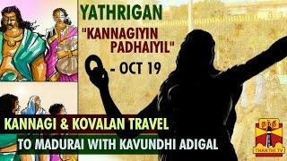 "Yathrigan – ""Kannagiyin Padhaiyil"" 19-10-2014 Thanthi tv Program"