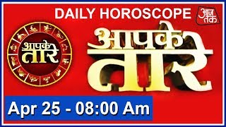 Aapke Taare | Daily Horoscope  April 25 | 8 AM - AAJTAKTV