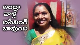 I Am Very Happy To Visit Vijayawada Says TRS MP Kavitha | TFPC - TFPC