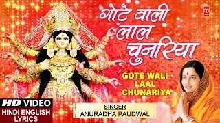 नवरात्री Special I गोटे वाली लाल चुनरिया Gote Wali Laal Chunariya I ANURADHA PAUDWAL I Lyrical Video - TSERIESBHAKTI
