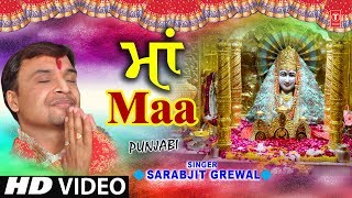 माँ Maa I SARABJIT GREWAL I New Latest Devi Bhajan I Full HD Video Song - TSERIESBHAKTI
