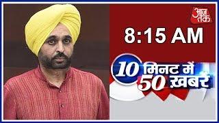 10 Minute 50 Khabrein: Rift In AAP After Kejirwal's Apology, Bhagwant Mann Resigns - AAJTAKTV