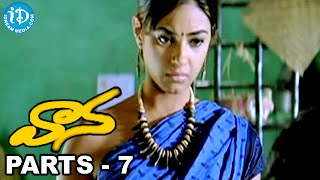 Vaana Full Movie Parts 7/12 || Vinay Rai || Meera Chopra || Suman - IDREAMMOVIES