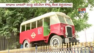 TSRTC New Strategy  for RTC to Bring Profits | CVR News - CVRNEWSOFFICIAL