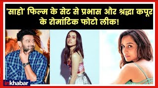 Saaho Movie, Prabhas-Shraddha Kapoor's romantic photo leaked साहो फिल्म, प्रभास,श्रद्धा कपूर - ITVNEWSINDIA