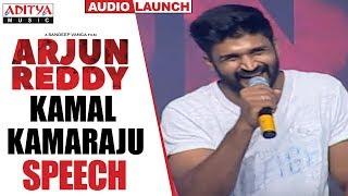 Kamal Kamarajul Speech @ Arjun Reddy Audio Launch    Vijay Devarakonda    Shalini - ADITYAMUSIC