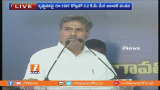 Kesineni Nani Speech at Foundation Stone Laying Ceremony of Iconic Bridge On Krishna River | iNews - INEWS