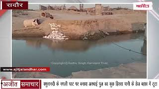 video : Radaur - यमुनानदी के Nagali Ghat पर बनाया Temporary Bridge का कुछ हिस्सा पानी के तेज बहाव में टूटा