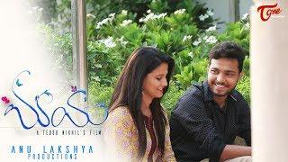 Maaya || Latest Telugu Short Film 2017 || By Teddu Nikhil - TELUGUONE