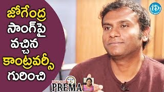 Anup Rubens Clarifies About Jogendra Song Controversy || Dialogue With Prema || Celebration Of Life - IDREAMMOVIES