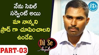 ASP Shravan Dath Sodha IPS Exclusive Interview Part #3 || Dil Se With Anjali - IDREAMMOVIES