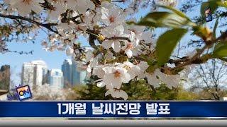 (수화방송) 날씨온뉴스 04월 2째주