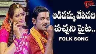 Adivamma Vesinadi Pachani Paita Folk Song | Telangana Folk Songs | TeluguOne - TELUGUONE