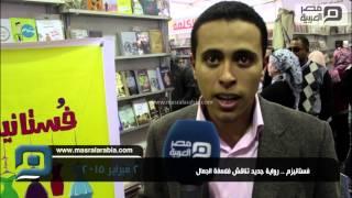 فستانيزم.. رواية عدي إبراهيم الأولى في معرض الكتاب
