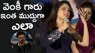 Actress Tamanna Speech At F2 Movie Trailer Launch | TFPC - TFPC