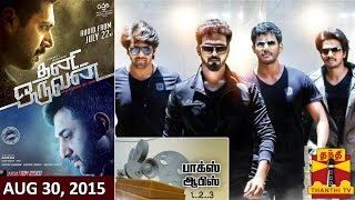 "Thanthi TV Box Office 30-08-2015 ""Where does Thani Oruvan, Thakka Thakka feature in Top 5 ?"" – Thanthi tv Show"