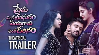 Prema Entha Madhuram Priyuraalu Antha Katinam Theatrical Trailer | TFPC - TFPC