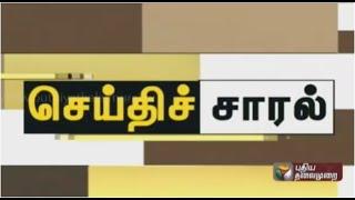 Seithi Saral Morning 03-08-2015 Puthiya Thalaimurai TV News