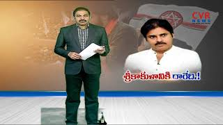 స్పందించని పవన్ కళ్యాణ్ | Titli Cyclone Fails To Wake Up Pawan Kalyan | CVR News - CVRNEWSOFFICIAL