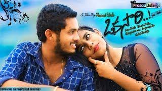 Okasari - Latest Telugu Short Film 2018 || A film by Prasad urla - YOUTUBE