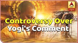 Controversy over Yogi Adityanath's comment on Kumbh Mela - ABPNEWSTV