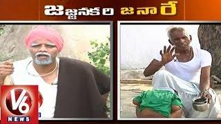 Aadhaar linkup creating problems - V6 Jajjanakare Janaare - News by the people - Oct 19th 2014 - V6NEWSTELUGU