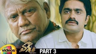 Vasham Latest Thriller Telugu Movie | Nanda Kishore | Swetha Varma | Vasudev | Part 3 | Mango Videos - MANGOVIDEOS