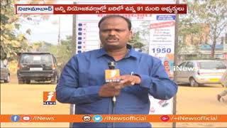Election Arrangements Updates From Nizamabad | 91 Candidates In Race For 9 Assembly Seats | iNews - INEWS