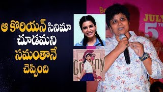 Samantha suggested me that Korean film: Nandini Reddy speech at Oh Baby Press Meet - IGTELUGU