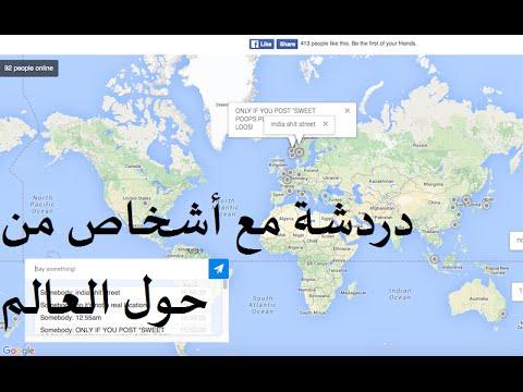 كيف تعمل دردشة مع اي شخص بالعالم بدون تسجيل في اي موقع - عرب توداي