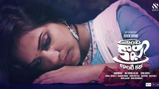 మంచి కాఫీ లాంటి కథ    Manchi Coffee Lanti Katha Telugu Short Film 2020    Ashok Anand    One Media - YOUTUBE