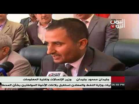 وزيرا الاتصالات والتعليم العالي يوقعان اتفاق تعاون بين معهدالاتصالات وجامعة صنعاء 20 - 11 - 2017