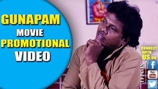Gunapam Movie Promotional Video | Suman Shetty, Jenny, Hanuman, Akella - TFPC