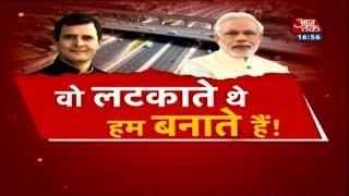 क्या UPA के 10 साल से बेहतर रहे Modi के 5 साल? देखिए Dangal Rohit Sardana के साथ - AAJTAKTV
